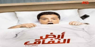 """غدًا.. عرض مسلسل """"أرض النفاق"""" للنجم محمد هنيدي بمصر"""