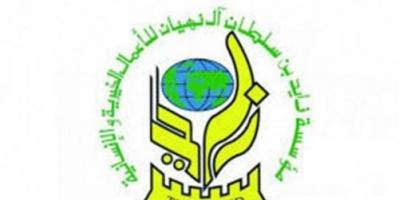 """""""زايد للأعمال الخيرية"""" تمول حفر 238 بئرا في 12 دولة منهم اليمن"""