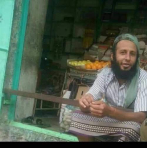 بن عطاف يروي تفاصيل مقتل بائع خضروات على يد مليشيا الإصلاح