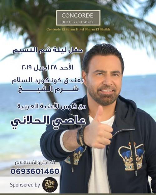 28 أبريل.. عاصي الحلاني يحيي حفل ليلة شم النسيم بشرم الشيخ