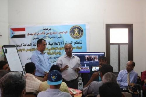 برعاية المجلس الانتقالي.. اختتام دورة في صناعة المحتوى الإعلامي في عدن