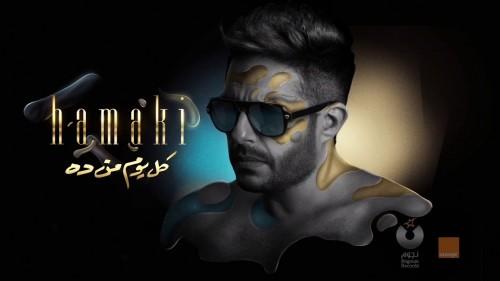ألبوم   كل يوم من ده   لحماقي يحقق 105 مليون مشاهدة على اليوتيوب