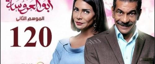 فيديو رابط مشاهدة الحلقة الاخيرة من مسلسل ابو العروسة