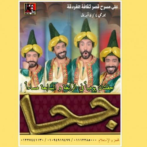 ٤ أبريل.. عرض مسرحية جحا لسامح حسين بالغردقة