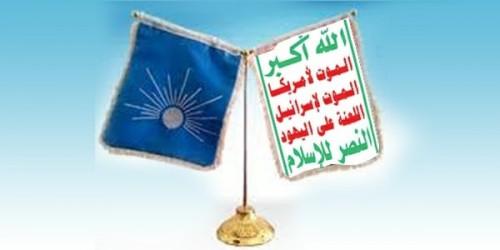 """""""منزل صنعاء"""".. كيف فَضَح التحالف الشيطاني بين الإصلاح والحوثيين؟"""