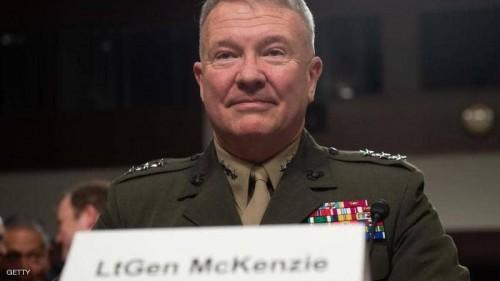 """رسميًا.. """"ماكينزي"""" رئيسًا للقيادة المركزية الأمريكية"""