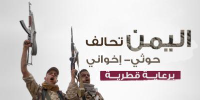 مليشيا الحوثي وعصابات الإصلاح.. تحالف دموي لإطالة الصراع باليمن (ملف)