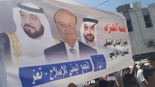 سياسي يكشف عن أسباب إعلان الإصلاح ولائه لقادة التحالف