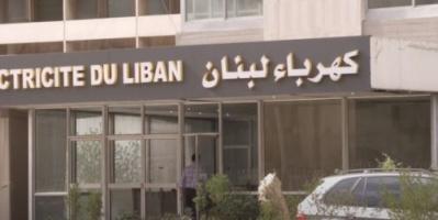 بسبب الكهرباء الاقتصاد اللبناني في أزمة