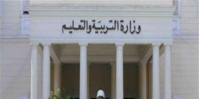 الأجزاء المحذوفة من المناهج 2019 للمرحلة الابتدائية والإعدادية في مصر