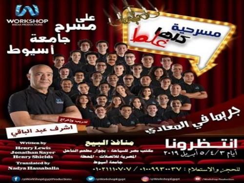 """3 أبريل عرض مسرحية """" جريما في المعادي """" بأسيوط"""