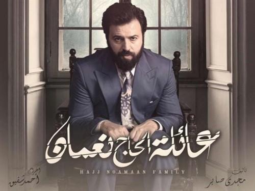 مواعيد مشاهدة حلقات مسلسل عائلة الحاج نعمان في مصر والسعودية