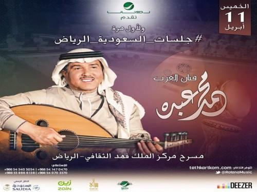 11 أبريل النجم محمد عبده يحيي حفلًا غنائيًا بالرياض