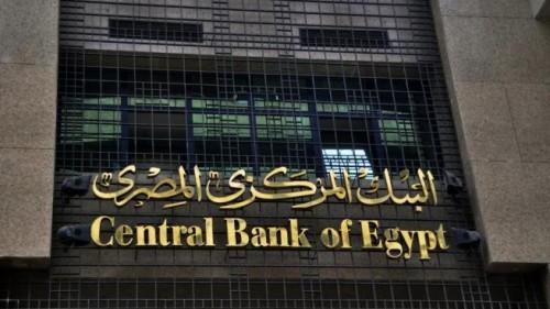 ارتفاع احتياطي النقد الأجنبي بمصر إلى نحو 44 مليار دولار