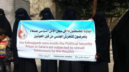 تحرش جنسي وأمراض.. شهادات موثقة عن التعذيب بسجن الأمن السياسي بصنعاء