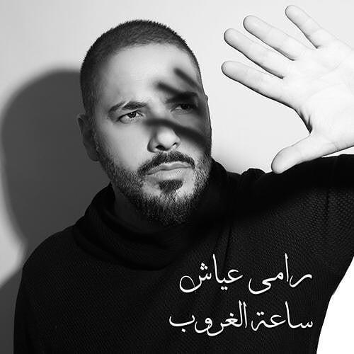 """رامي عياش يشوق جمهوره لـ """"ساعة الغروب"""" (صورة)"""