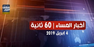 شاهد أبرز عناوين الأخبار المحلية مساء اليوم الخميس من المشهد العربي في 60 ثانية (فيديوجراف)