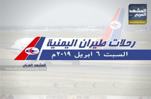 تعرف على مواعید رحلات طيران اليمنية السبت 6 ابريل 2019م