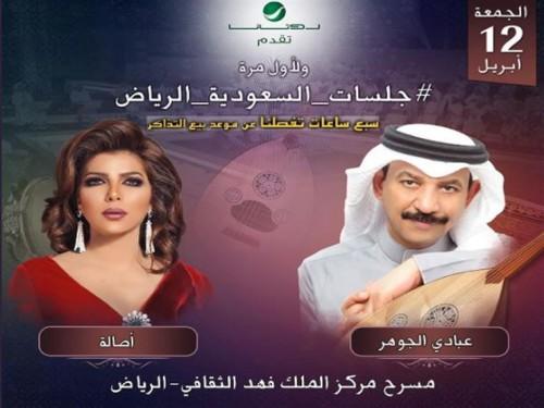 12 أبريل.. أصالة وعبادي الجوهر يحييان حفلًا غنائيًا بالسعودية