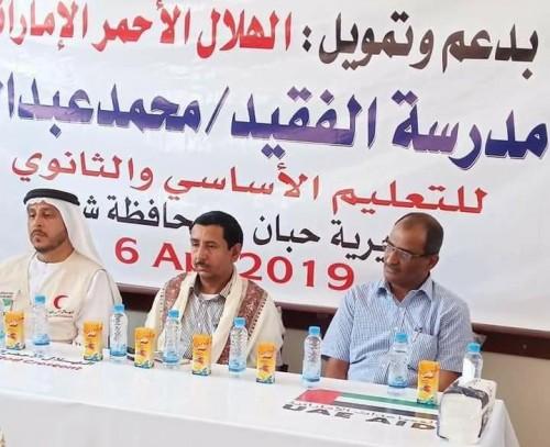 بدعم إماراتي.. افتتاح المبنى الإضافي لمدرسة الفقيد محمد عديو في حبان بشبوة