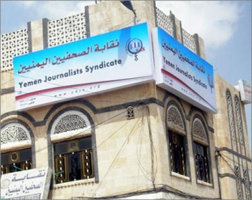 الموت البطيء.. هكذا تنتقم مليشيات الحوثي من الصحفيين المختطفين
