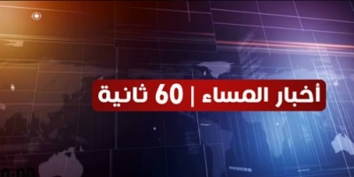 شاهد أبرز عناوين الأخبار المحلية مساء اليوم الأحد من المشهد العربي في 60 ثانية (فيديوجراف)