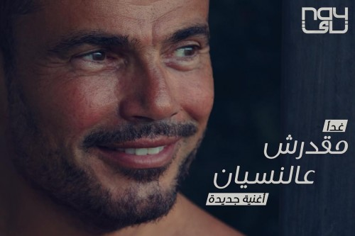 """اليوم.. عمرو دياب يطرح """" مقدرش على النسيان """""""