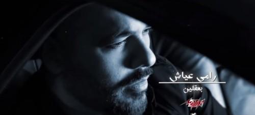 """رامي عياش يطرح """" بعقلين """" (فيديو)"""
