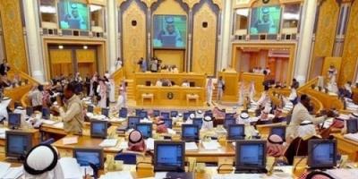 """""""الشورى"""" السعودي يُدرج المخدرات ضمن فحوصات الزواج"""