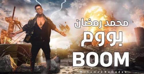"""أغنية """" بوم """" لمحمد رمضان تقترب من 2 مليون مشاهدة"""