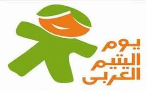 إحياء فعالية يوم اليتيم العربي في المهرة