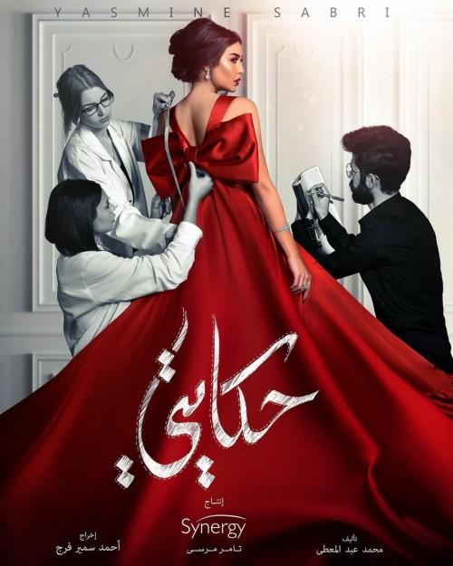 """ياسمين صبري تنشر البرومو الرسمي لمسلسلها """"حكايتي"""""""