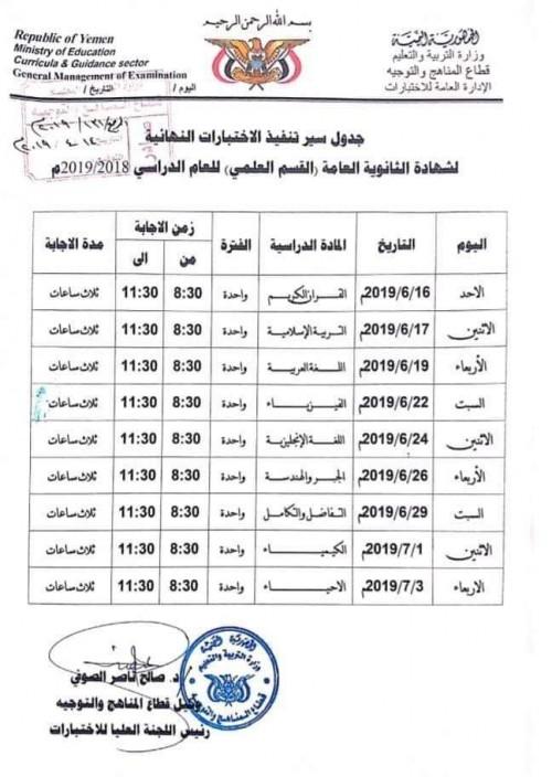 """""""المشهد العربي"""" ينشر جدول امتحانات الثانوية العامة """"العلمي"""" و """"الأدبي"""""""