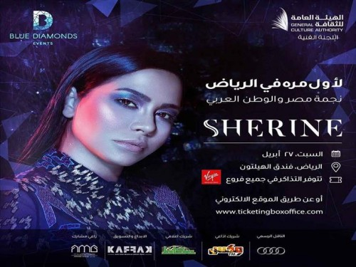 27 أبريل.. شيرين تحيي حفلًا غنائيًا بالسعودية