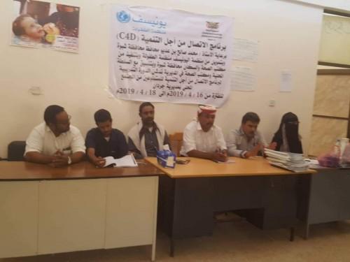 انطلاق الدورة التدريبة لبرنامج الاتصال من أجل التنمية بمديرية جردان شبوة