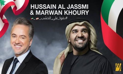 """بالفيديو.. حسين الجسمي يطرح أغنية """" دقوا على الخشب """" بصحبة مروان خوري"""