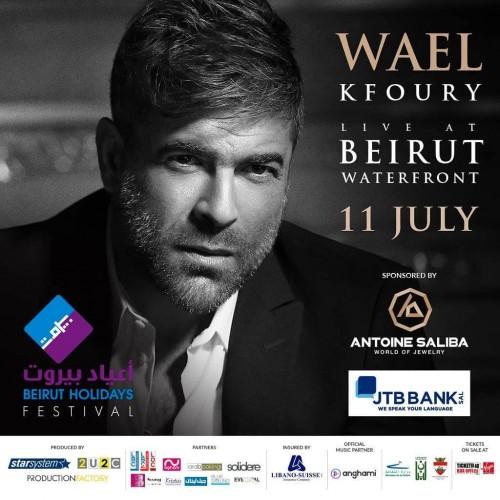 11 يوليو.. وائل كفوري يحيي حفلًا غنائيًا بأعياد بيروت