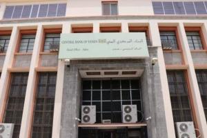 البنك المركزي: تم تحديد سعر بيع العملات بالتوافق مع الصرافين (بيان)
