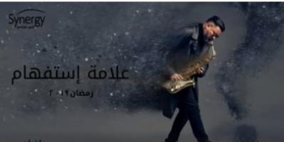 """شاهد الأفيش الرسمي لمسلسل محمد رجب """" علامة استفهام """""""