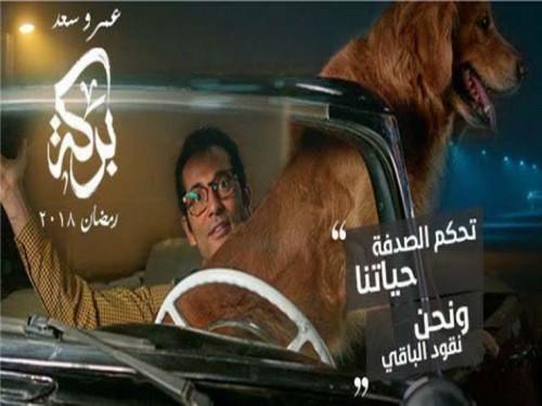 """شركة سينرجي تطرح البرومو الرسمي لمسلسل """" بركة """" بطولة عمرو سعد"""