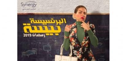 """قناة الحياة تطرح البرومو الأول لمسلسل """" البرنسيسة بيسة """" لمي عز الدين"""