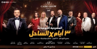 """يونيو.. عرض مسرحية """"3 أيام في الساحل """" في السعودية"""