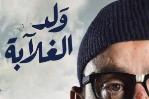"""قناة mbc مصر تروج لمسلسلها """"ولد الغلابة"""" بنشر صور أبطاله"""
