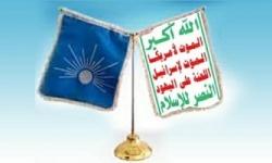 مليشيا الحوثي تُعين قيادياً إخوانياً عضواً في مجلس شوراها
