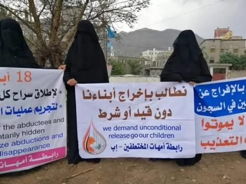 رابطة أمهات المختطفين: أنقذوا أبناءنا من الحوثي