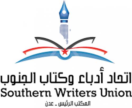 الأربعاء.. ندوة ثقافية لاتحاد أدباء وكتاب الجنوب فرع العاصمة عدن