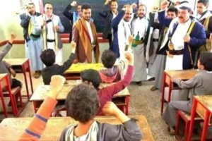 لنشر الاستقطاب المذهبي.. الإرهابيون بمكانة المعلمين في مدارس الحوثي
