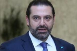 الحريري يكشف عن السبب الأساسى لتأخير الموازنة  الجديدة فى لبنان