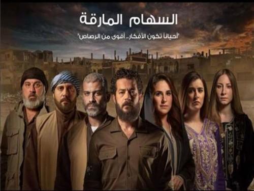 """مسلسل """"السهام المارقة"""" ينضم لخريطة مسلسلات رمضان 2019"""