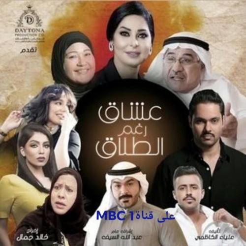 مسلسل عشاق رغم الطلاق.. دراما كويتية تسلط الضوء على المجتمعات العربية
